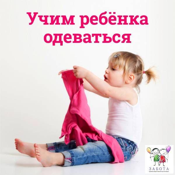 Как научить ребёнка одеваться самостоятельно?