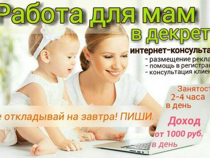 Работа на дому для молодой мамы в декрете без обмана
