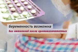 Когда наступает овуляция после отмены противозачаточных таблеток