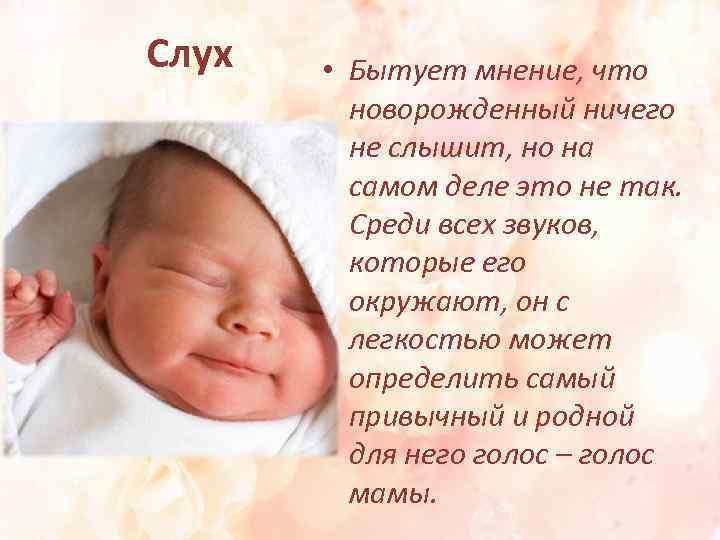 Развитие ребенка в 1 месяц: что должен уметь, психическое и физическое развитие, питание и уход, советы комаровского.