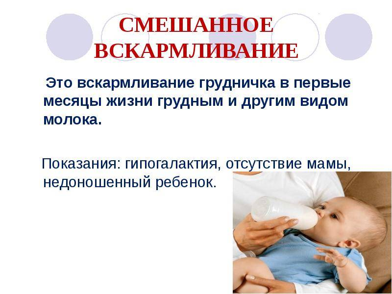 Докорм ребенка смесью, как вводить, какую смесь лучше выбрать для докорма новорожденного