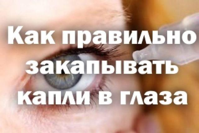 Как ребенку закапать капли в глаза - полезные советы