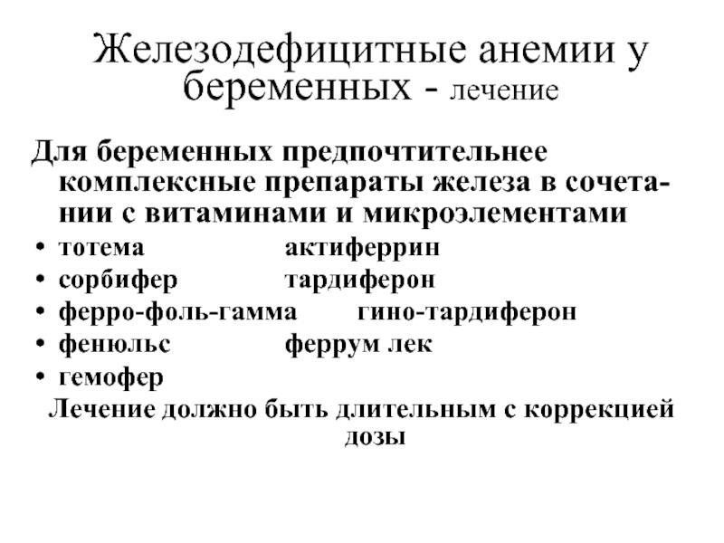 Препараты железа при анемии. список железосодержащих препаратов для беременных. цена таблеток - medside.ru