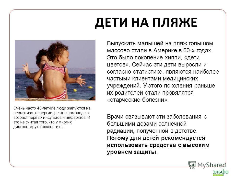 Надевать или не надевать ребенку на пляже трусы - мнение врачей, психологов и моральный аспект - иркутская городская детская поликлиника №5