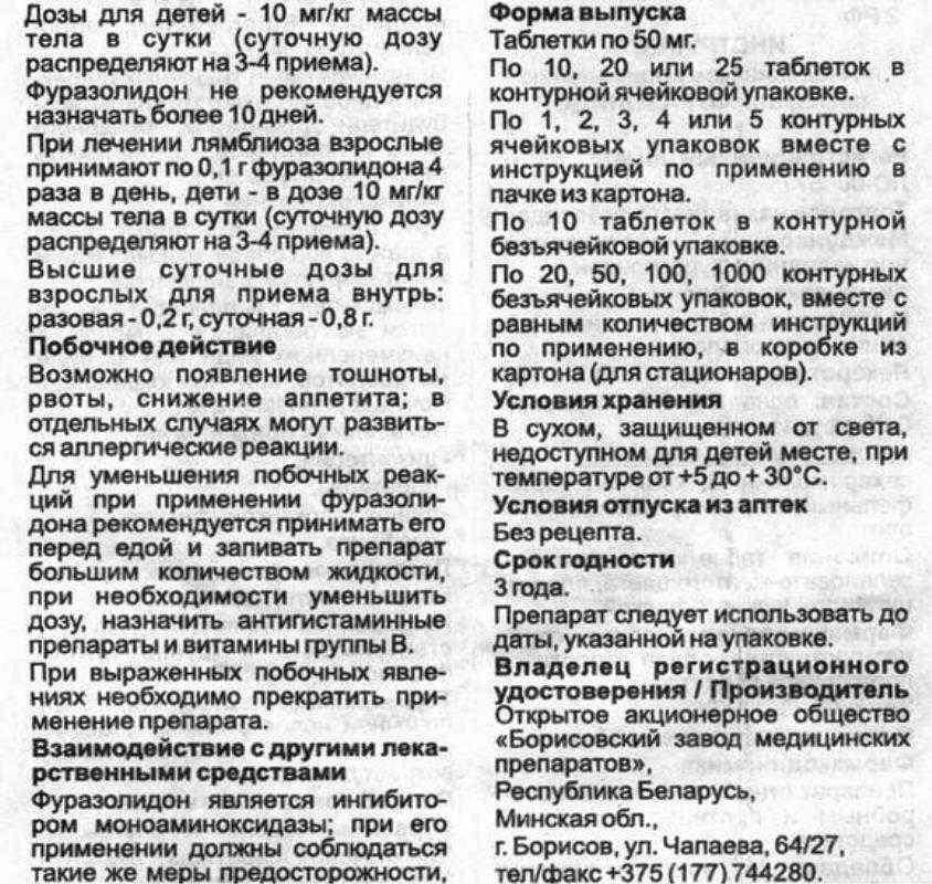 Фуразолидон для детей: инструкция по применению, дозировка таблеток | prof-medstail.ru