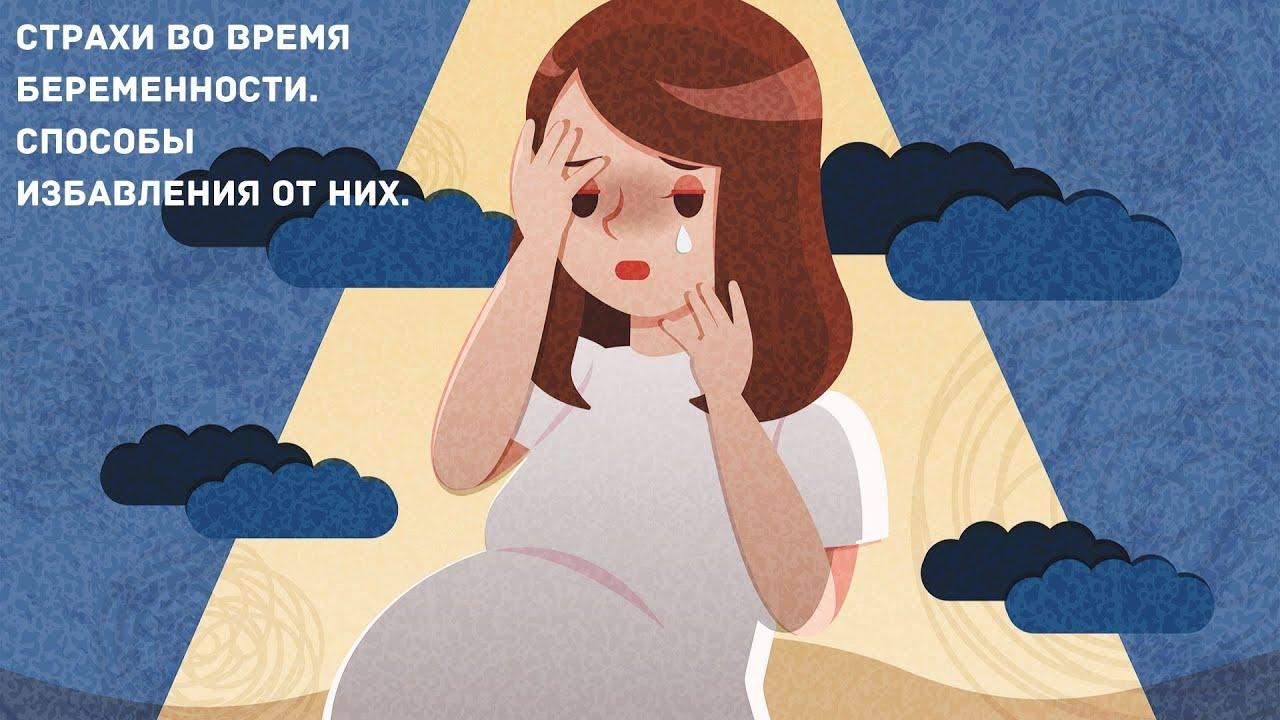 Страхи беременных - статьи о беременности и родах