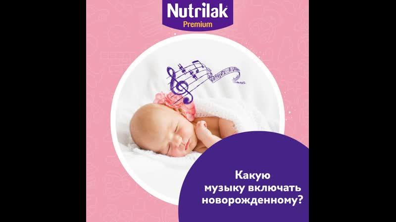 Музыка для новорожденных - как выбрать классическую и успокаивающую мелодию для младенцев