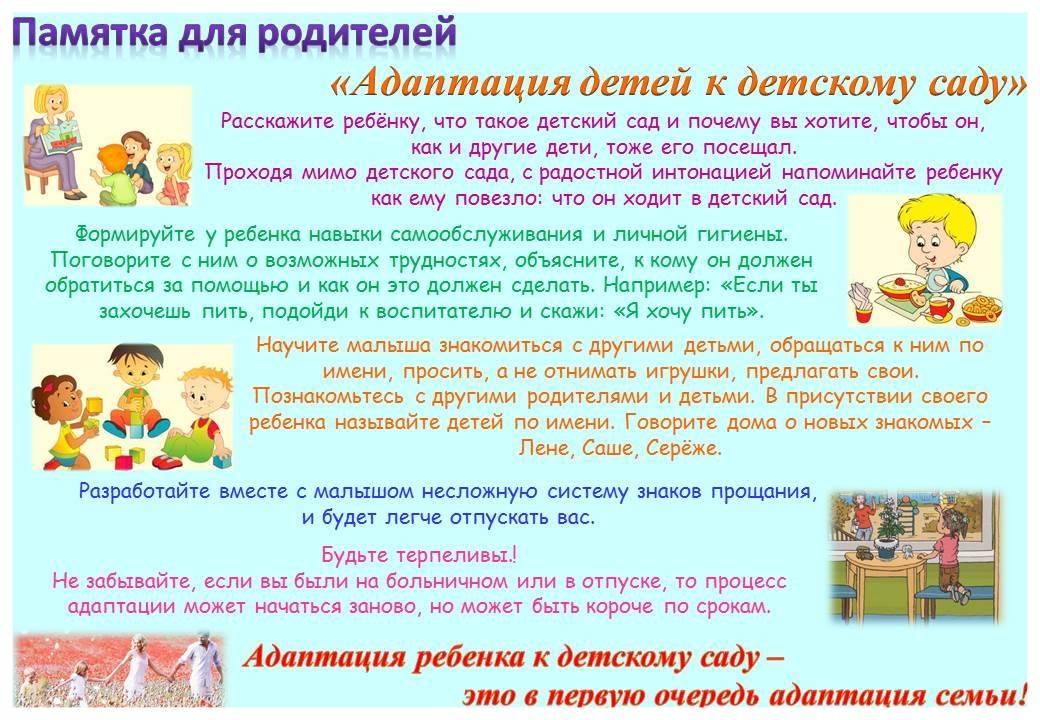 Адаптация к детскому саду (как помочь ребенку)
