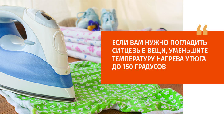 Нужно ли гладить вещи новорожденного? - serviceyard-уют вашего дома в ваших руках.