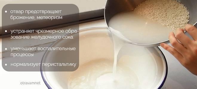 Рисовый отвар при поносе у ребенка: как приготовить