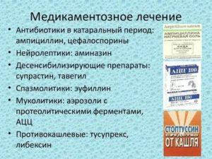 Коклюш: симптомы заболевания у детей, методы лечения и какие антибиотики используют