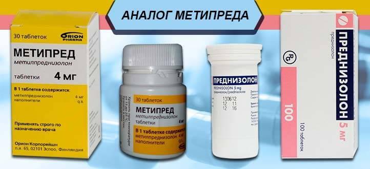Для чего назначают «метипред» при эко: зачем нужен препарат и когда отменять при беременности после эко, при планировании