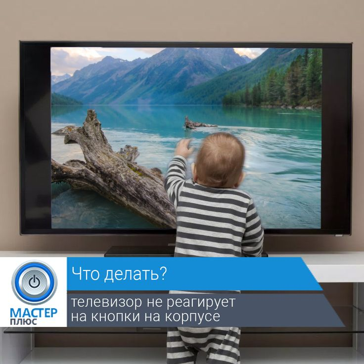 Можно ли грудничку смотреть телевизор и с какого возраста