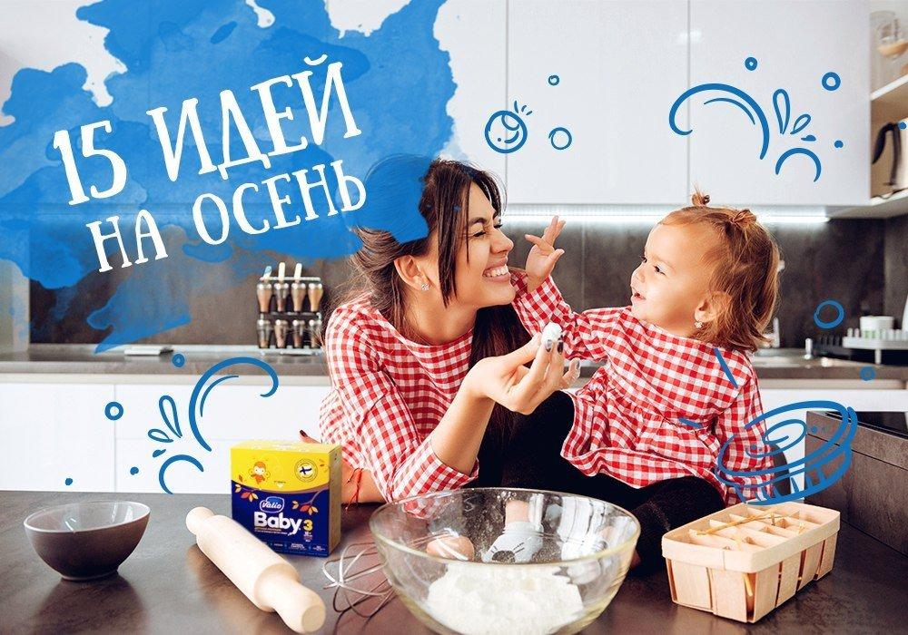 Скучно сидеть дома с маленьким ребенком: что делать?