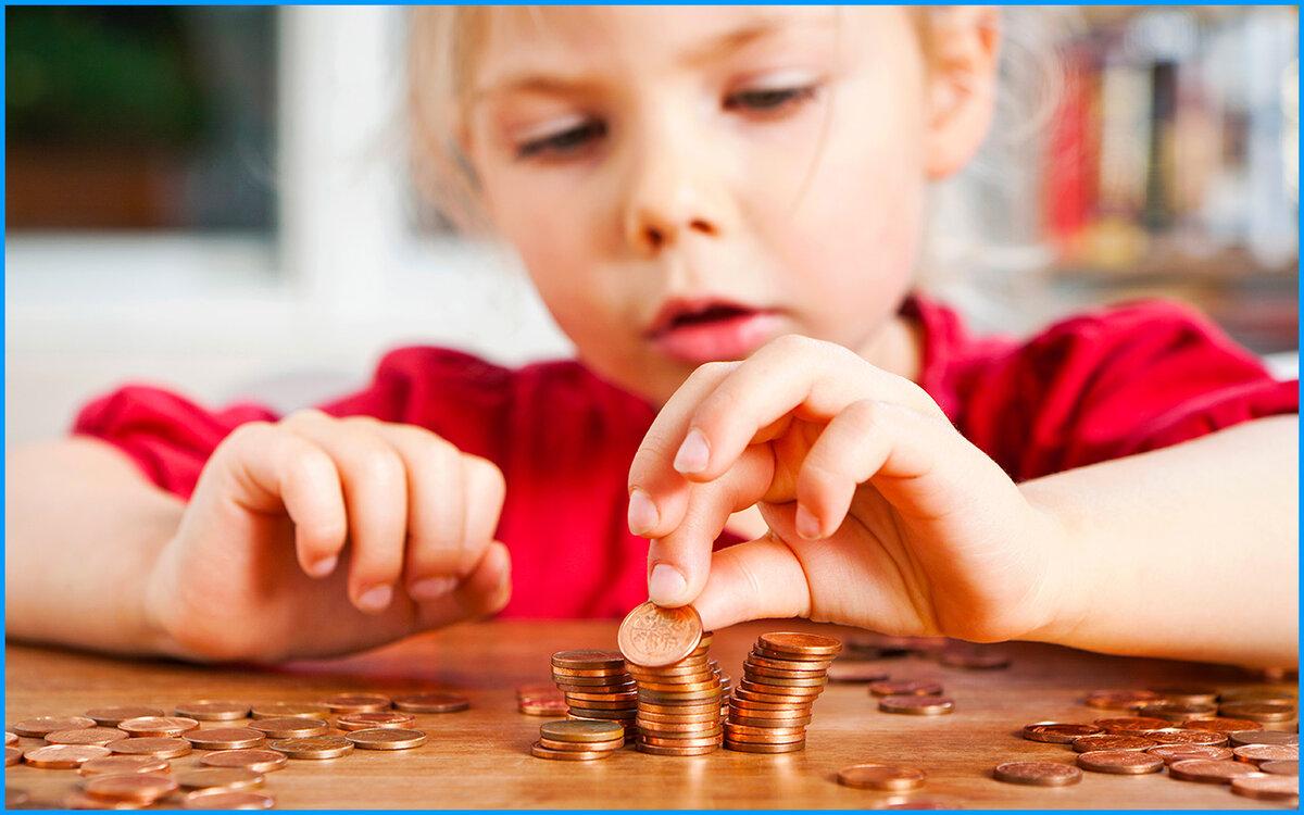 Как научить детей правильно обращаться с деньгами | ярмалыш