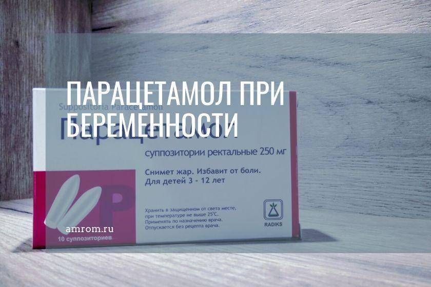 Какие таблетки от головной боли можно пить при беременности?