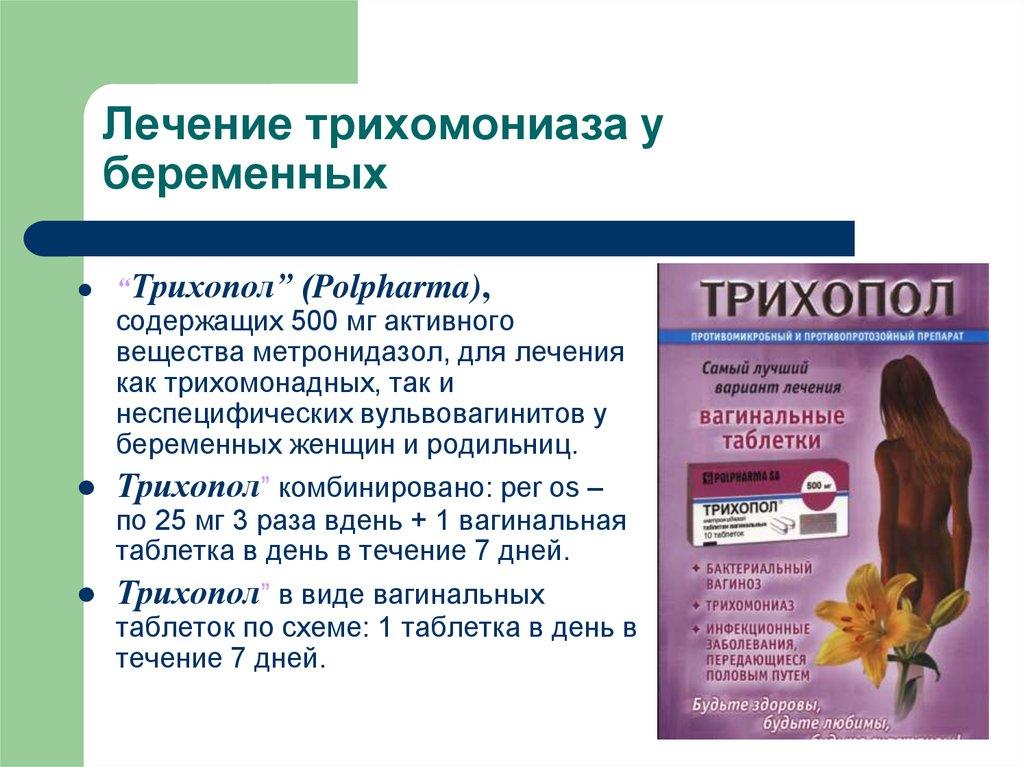 Трихомониаз при беременности: причины, лечение, симптомы, последствия