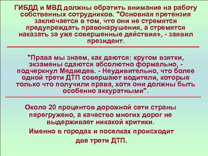 «проведённая в последние годы оптимизация не выдерживает никакой критики» | медицинская россия