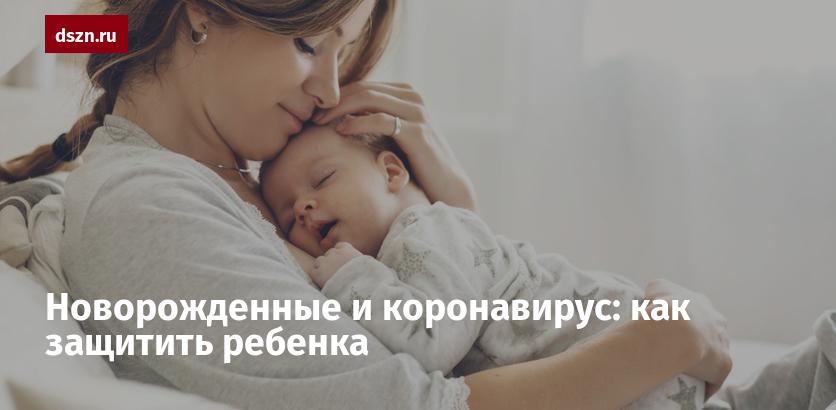 Коронавирус при беременности: как уберечь себя и ребенка