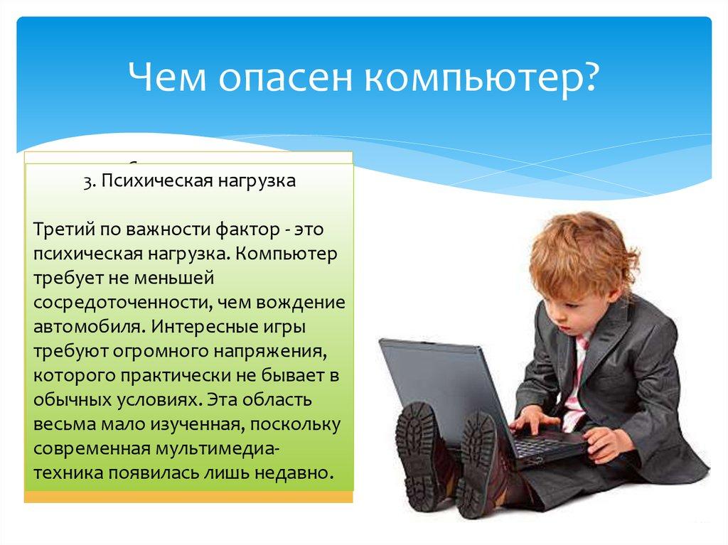 Какой вред несет компьютер для детей