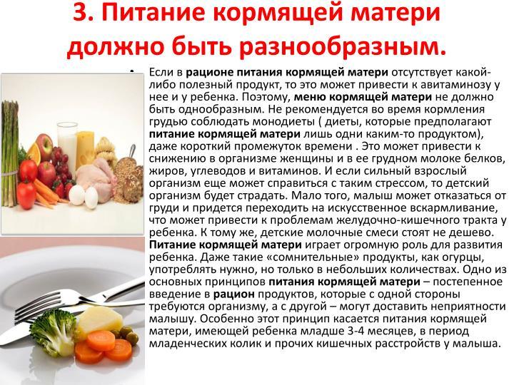 Питание при лактации в первый месяц – диета при лактации в 1 месяц