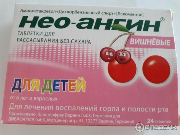 Лекарства от першения в горле