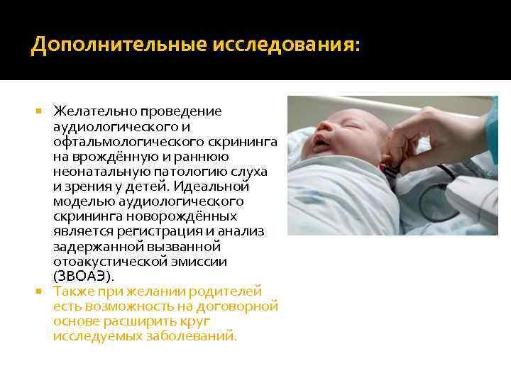 Аудиологический скрининг для проверки слуха новорожденным