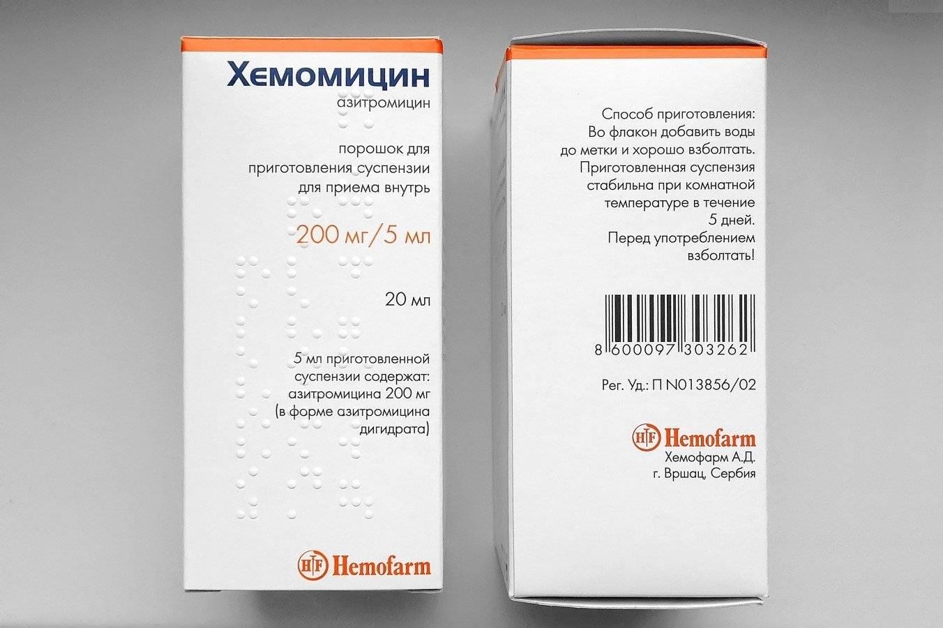 """""""азитромицин"""" детям: инструкция по применению, отзывы - druggist.ru"""