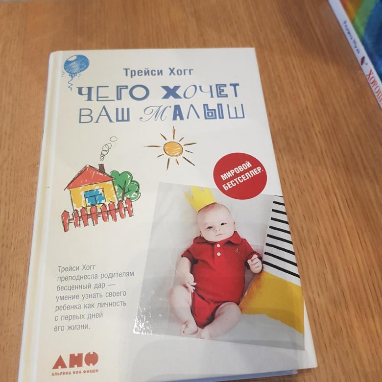 Метод pu/pd трейси хогг. как научить ребенка засыпать самостоятельно в кроватке личный опыт