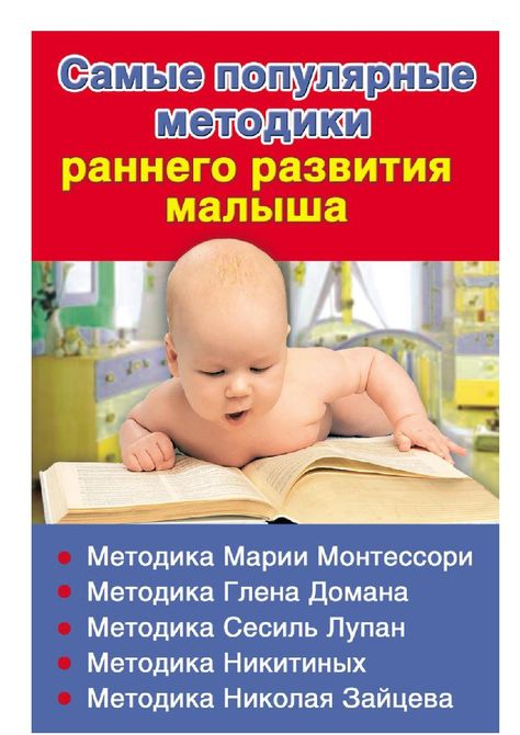 Методики раннего развития детей - с какого возраста начинать заниматься с малышом?